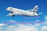 Aegean Αεροπορικά Εισιτήρια | Προσφορές με Έκπτωση έως 40% για πτήσεις Εξωτερικού και Κρατήσεις μέχρι 30/08