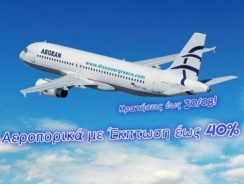 Aegean Αεροπορικά Εισιτήρια   Προσφορές με Έκπτωση έως 40% για πτήσεις Εξωτερικού και Κρατήσεις μέχρι 30/08