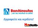 AB Βασιλόπουλος | Εγγραφή στο www.ab.gr και παιχνίδια με δώρο έως 270 Πόντους (8,1€)