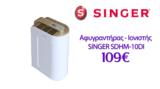 Αφυγραντήρας & Ιονιστής SINGER SDHM-10DI – (24.SDHM-10DI) | MediaMarkt | 109€
