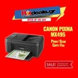 CANON PIXMA MX495 Πολυμηχάνημα WiFi | Εκτυπωτής Scanner Φαξ | #MediaMarkt | 39€