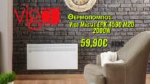 Θερμοπομπός Convector VIGO-MASTAS EPK 4590 M20 2000W | E-shop.gr | 59.90€