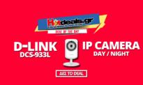 D-Link DCS-933L IP CAMERA Cloud Μέρας Νύχτας | Παρακολούθηση Μαγαζιού – Σπιτιού | mediamarkt | 49.90€