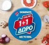Dominos 1+1 Δώρο Πίτσα | Προσφορά Pizza 1+1 Mega Deal | ΔΩΡΕΑΝ FREE