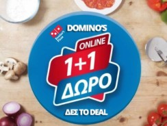 Dominos 1+1 Δώρο Πίτσα  | Προσφορά Pizza 1+1 Dominos PizzaFest | ΔΩΡΕΑΝ FREE