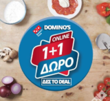 Dominos 1+1 Δώρο Πίτσα Τρίτη | Όλες οι Προσφορές Dominos Pizza | ΔΩΡΕΑΝ/FREE