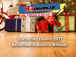 Κυριακή 17 Δεκεμβρίου 2017 (17/12/2017) Μαγαζιά Ανοιχτά