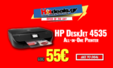 Πολυμηχάνημα Εκτυπωτής HP DeskJet 4535 Ink Advantage All-in-One Printer | Scanner – Copier | Media Markt | 55€