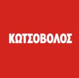 ΚΩΤΣΟΒΟΛΟΣ ΦΥΛΛΑΔΙΟ Μάιος 2019 – Κωτσόβολος Εκπτώσεις