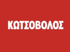 Κωτσόβολος Προσφορές – ΚΩΤΣΟΒΟΛΟΣ Φυλλάδιο | Προσφορες Τηλεοράσεις – Κινητά – Λάπτοπ – Ψυγεία – Κουζίνες – AC  | Kotsovolos 2018