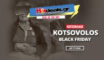 Black Friday Kotsovolos 2019 | Προσφορές ΚΩΤΣΟΒΟΛΟΣ #BLACKFRIDAY