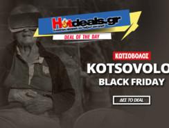 Black Friday Kotsovolos 2018 | Προσφορές ΚΩΤΣΟΒΟΛΟΣ #BLACKFRIDAY