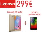 Smartphone Lenovo K6 Note 4G Dual Sim 32GB Χρυσό + ΔΩΡΟ Lenovo A2010 αξίας 89,90€ | Public | 299€