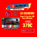 LG 43LH630V Τηλεόραση Smart 43″ | LED FULL HD | MediaMarkt | 379€