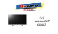 LG 75UJ675V 75″ Τηλεόραση Smart 4K TV 75inch   Kotsovolos.gr   1859.40€