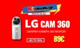 LG 360 CAM – Σφαιρική Κάμερα 360° Μοιρών (Video 2K / Photo 13MP) (R105) | MediaMarkt | 89€