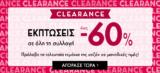 Εκκαθάριση από το La Redoute Εκπτώσεις έως 60% σε Ρούχα για Όλους | laredoute.gr | -60%