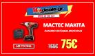 ΠΑΛΜΙΚΟ ΚΑΤΣΑΒΙΔΙ ΜΠΑΤΑΡΙΑΣ MAKTEC | MAKITA | Eshop | 75€