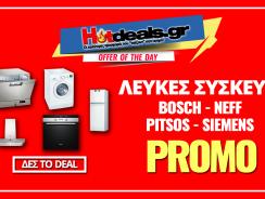 Λευκές Συσκευές Κερδος x3 | PITSOS – SIEMENS – BOSCH -NEFF | MediaMarkt | PROMO