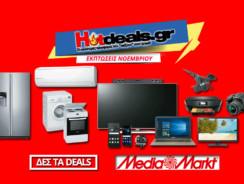 MediaMarkt Ενδιάμεσες Εκπτώσεις και Προσφορές | 01 έως 15 Νοεμβρίου | mediamarkt.gr |