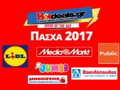 Εορταστικό Ωράριο Καταστημάτων και Σούπερ Μάρκετ την Μ.Παρασκευή και το Μ.Σάββατο   Πάσχα 2017