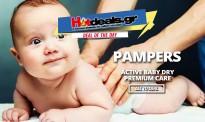 Pampers Προσφορά | Πάνες Μωρού – Pampers Baby Dry Προσφορές | Πάμπερς Προσφορά