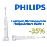 Ηλεκτρική Οδοντόβουρτσα Philips Sonicare HX8911/04 HealthyWhite+ Electric Toothbrush |  [amazoncouk] | 61€