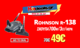ROHNSON R-138 Ηλεκτρική Σκούπα με Σακούλα 700W | mediamarkt | 49€