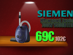 SIEMENS VS06B1110 Ηλεκτρική Σκούπα 700W | Mediamarkt.gr | 69€