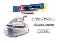 Σύστημα Σιδερώματος – Ατμοπαραγωγός SINGER SG-390R   mediamarkt   55€