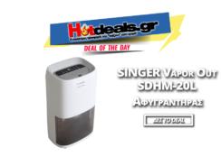 Αφυγραντήρας SINGER Vapor Out SDHM-20L σε Προσφορά   Αφυγραντήρας με Ιονιστή με Έκπτωση 30%