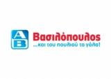 ΑΒ Φυλλάδιο Προσφορές Ημέρας | AB Βασιλόπουλος Προσφορές Εβδομάδας 13-03-2017
