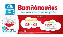 ΑΒ Βασιλόπουλος Διαγωνισμός 6ευρη Καταιγίδα | Κάθε Εβδομάδα τα Ψώνια της Χρονιάς ή ένα Fiat 500