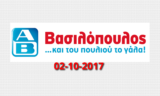 ΑΒ Φυλλάδιο Προσφορές Ημέρας | Βασιλόπουλος Προσφορές Εβδομάδας 02-10-2017