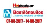 ΑΒ Φυλλάδιο Προσφορές Ημέρας | Βασιλόπουλος Προσφορές Εβδομάδας 07-08-2017