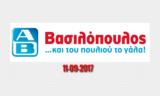 ΑΒ Φυλλάδιο Προσφορές Ημέρας   Βασιλόπουλος Προσφορές Εβδομάδας 11-09-2017