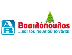 ΑΒ Βασιλόπουλος Φυλλάδιο | Προσφορές Ημέρας Εβδομάδα 18-12-2017 έως Κυριακή 24-12-2017 Ανοιχτά