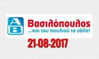 ΑΒ Φυλλάδιο Προσφορές Ημέρας   Βασιλόπουλος Προσφορές Εβδομάδας 21-08-2017