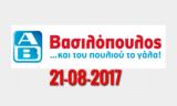 ΑΒ Φυλλάδιο Προσφορές Ημέρας | Βασιλόπουλος Προσφορές Εβδομάδας 21-08-2017