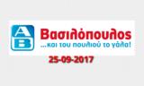 ΑΒ Φυλλάδιο Προσφορές Ημέρας | Βασιλόπουλος Προσφορές Εβδομάδας 25-09-2017