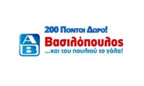 Click2Shop ΑΒ Βασιλόπουλος | CLICK2SHOP 200 Πόντοι Δώρο | 6€ Δωροεπιταγή ΑΒ Plus
