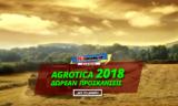AGROTICA 2018 Θεσσαλονίκη | Προσκλήσεις Δωρεάν | Αγρότικα Έκθεση 2018 | ΔΕΘ Πρόσκληση FREE