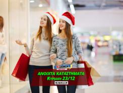 Κυριακή Ανοιχτά Μαγαζιά και Σούπερ Μάρκετ 23-12-2018 | Ωράρια Λειτουργίας ανά Κατάστημα