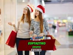 ΚΥΡΙΑΚΗ 30/12 Ανοιχτά Μαγαζιά κ Σούπερ Μάρκετ | Ανοιχτα Καταστήματα 30 ΔΕΚ 2018