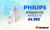 Αποχυμωτής PHILIPS DAILY COLLECTION HR1823/70 | eshop | 44.90€
