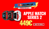 APPLE Watch Series 2 | 38mm και 42mm SmartWatch Ρολόι APPLE | MediaMarkt | 449€