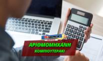Αριθμομηχανή Online  – Επιστημονικό Κομπιουτεράκι / Online Calculator ΔΩΡΕΑΝ