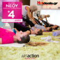 ARTaction Pilates Θεσσαλονίκη Ανοιξιάτικη Προσφορά 2017   Δώρο 4 Μαθήματα   artactionpilates.gr   ΔΩΡΟ