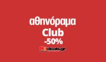 ΑΘΗΝΟΡΑΜΑ – Αθηνόραμα Club Κάρτα Μέλους 1+1 Δώρο
