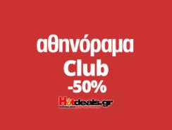 ΑΘΗΝΟΡΑΜΑ – Αθηνόραμα Club Κάρτα Μέλους με 50% Έκπτωση